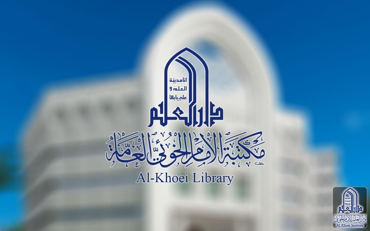 إعلان فتح أبواب مكتبة الإمام الخوئي العامة