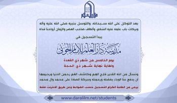فتح باب التسجيل في مدرسة دار العلم للإمام الخوئي