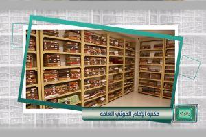 برنامج رفوف حول مكتبة الإمام الخوئي العامة