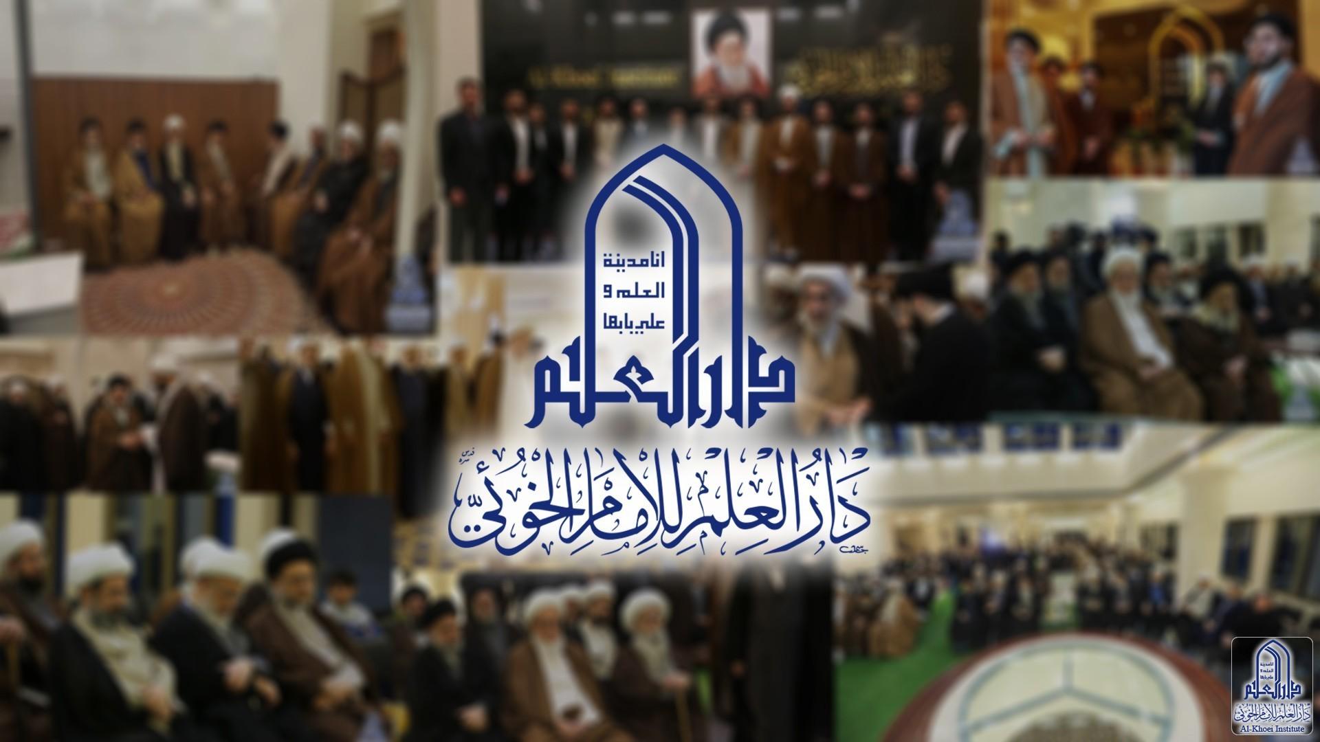 صفحه افتتاح مدرسه دارالعلم آيت الله العظمى خوئي